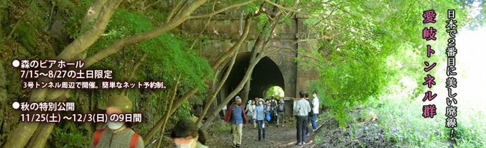 愛岐トンネル群保存再生委員会公式サイト